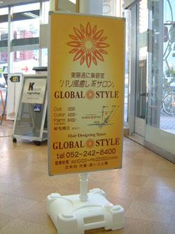 GLOBAL STYLE 様